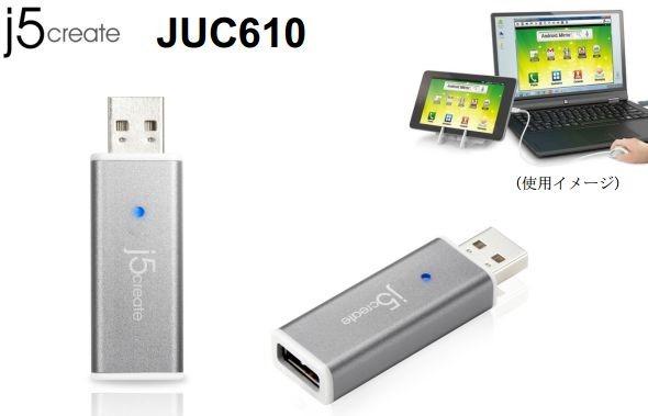 加賀ハイテック、Android端末の画面をPCに表示・操作できるUSBアダプタ『JUC610』を11/2発売へ