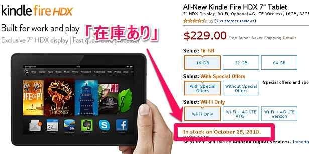 米Amazon、『Kindle Fire HDX』を本日10/18より出荷開始