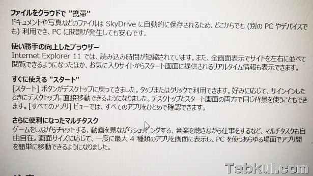 PA229778-Windows8.1-Update-Story