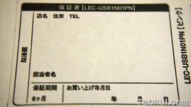 PA229804-tabkul.com-LEC-USB1N01PN