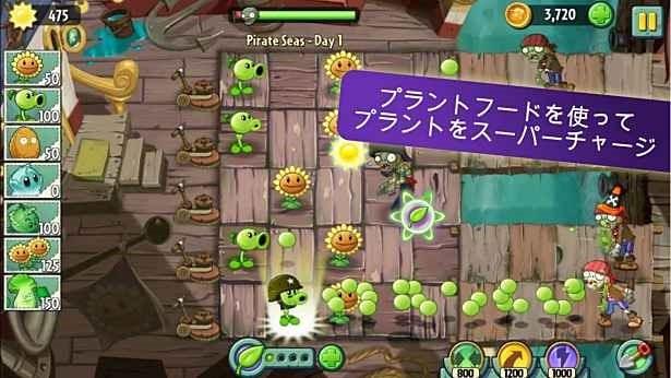 Plants-vs.-Zombies-2-01.jpg