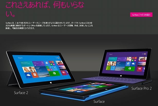 日本マイクロソフト、『Surface 2』『Surface Pro 2』を10月25日より発売
