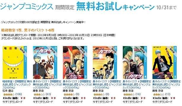 ジャンプコミックス、期間限定で「暗殺教室 1巻、黒子のバスケ 1~5巻」が無料お試し中