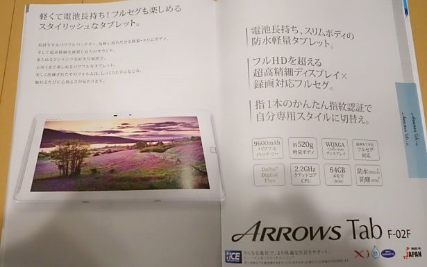 ドコモ、フルセグ防水10.1型タブレット『ARROWS Tab F-02F』のパンフレットが流出―スペック表