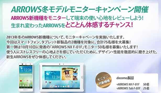 fujitu-arrows-tab-f-02f-1.jpg