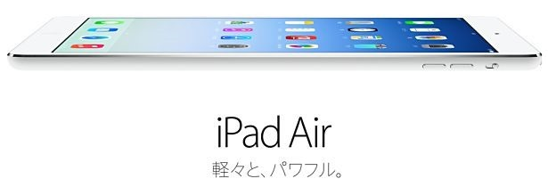 KDDI au、『iPad Air』を11月1日~『iPad mini Retina』を11月下旬に発売へ