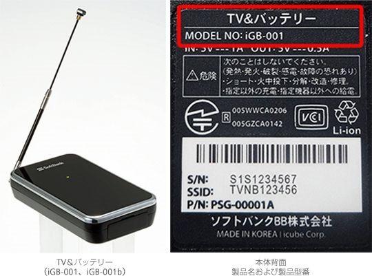ソフトバンク、「TV&バッテリー」で発火2件あり―約8万台を回収へ