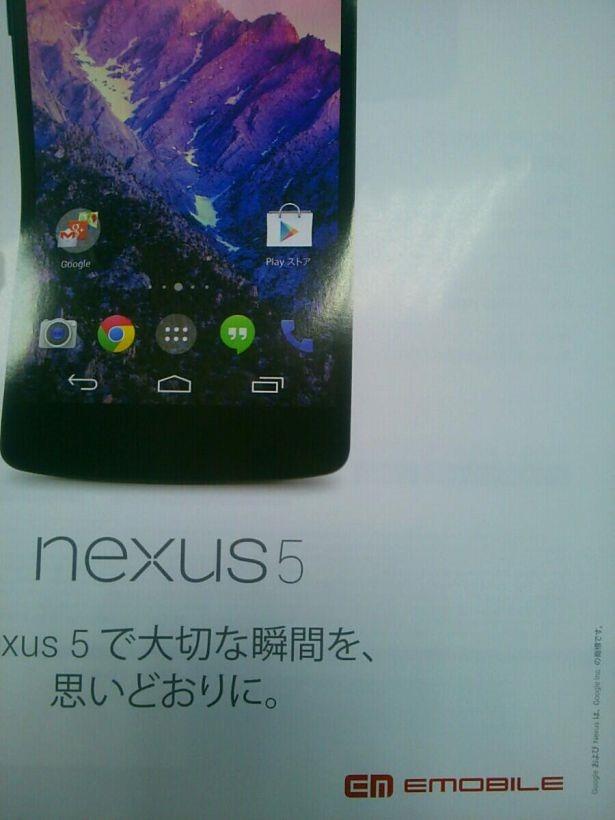 イーモバイルの『Nexus 5』パンフレット画像が流出、11月1日発表とも
