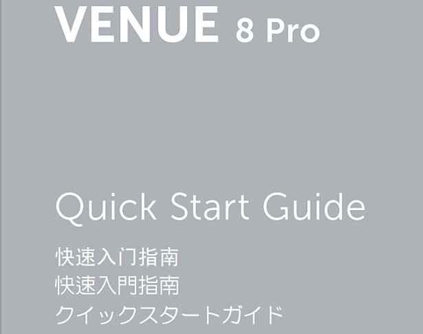「Dell Venue 8 Proの製品サポート」が更新、ドライバや日本語スタートガイドが公開へ