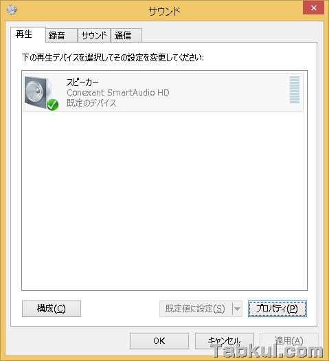 windows8.1-sound-1