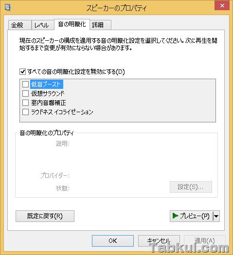 windows8.1-sound-2
