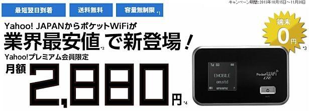 ヤフー、月2,880円~モバイル通信サービス「Yahoo! Wi-Fi」提供開始