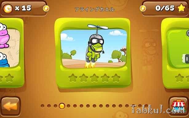 価格 97円、カエルのミニゲーム集「Tap The Frog HD 」の試用レビュー