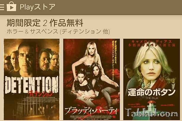 Google Play、レンタル映画2作品を無料配信中(あらすじ動画)