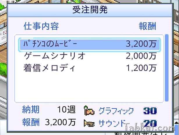 2013-11-28 00.41.15-kairosoft.android.gamedev3