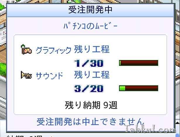 2013-11-28 00.43.03-kairosoft.android.gamedev3