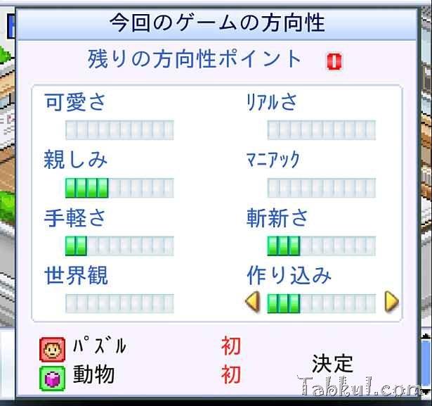 2013-11-28 00.52.28-kairosoft.android.gamedev3
