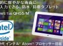 筆圧/防水10型Windows8.1タブレット『ARROWS Tab QH55』は11月15日発売へ―スペックと価格
