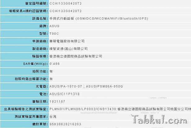 ASUS PadFone mini T00C-NCC