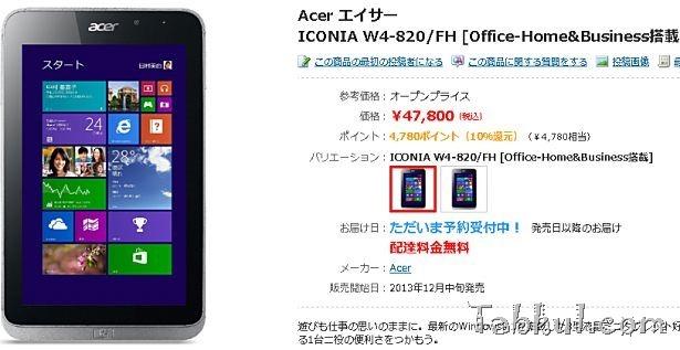 『Acer ICONIA W4-820』、ヨドバシで予約開始