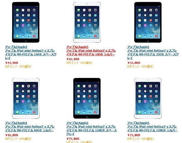 iPad mini Retina、ヨドバシ/ビックカメラでも販売開始