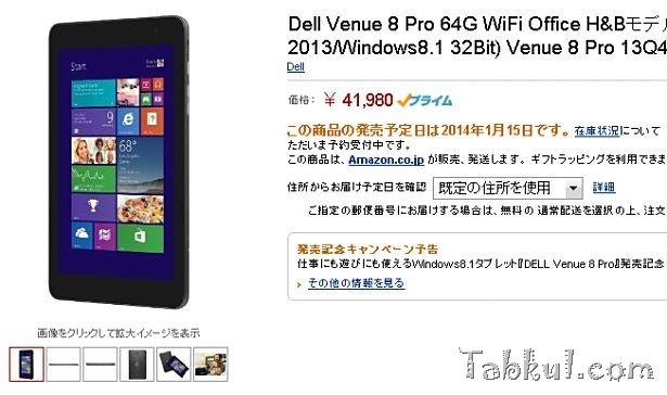 更新:デル、『Venue 8 Pro 64GB』の先行予約スタート―11/22キャンペーン開始へ