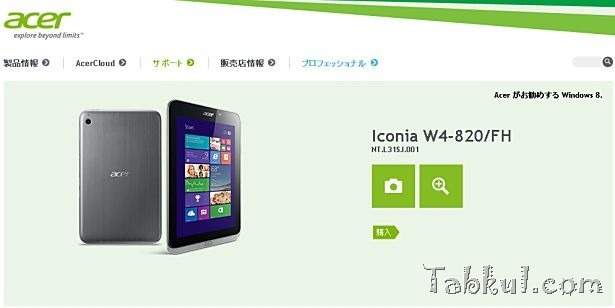 日本Acerが「Iconia W4-820」を発表、12月中旬発売へ