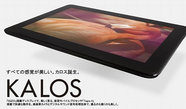Tegra4/IGZO液晶Androidタブレット『KALOS』が12月中旬発売へ