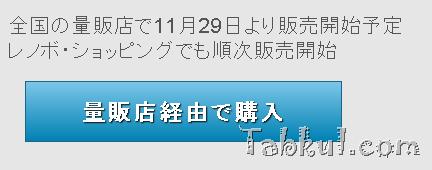 Lenovo-Miix2-japan-sale