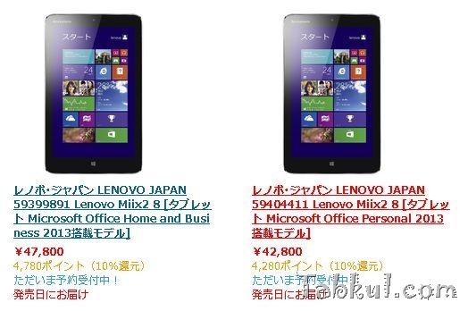 Lenovo Miix2 8、ヨドバシカメラで予約開始―価格42,800円~