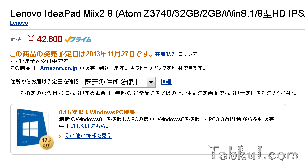 Lenovo、『IdeaPad Miix2』をアマゾンで予約開始―11/27発売へ