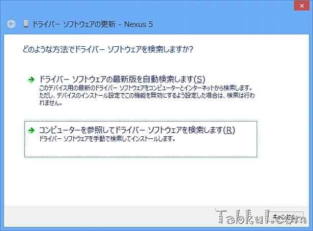 Nexus-5-USB-Driver-tabkul.com-05