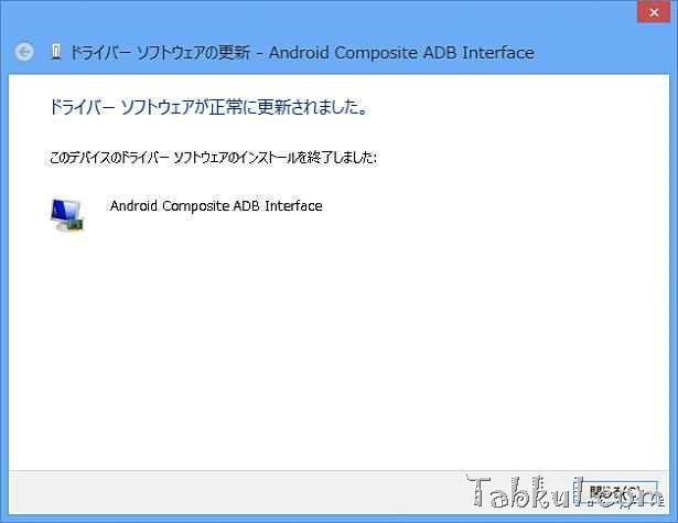 Nexus-5-USB-Driver-tabkul.com-08