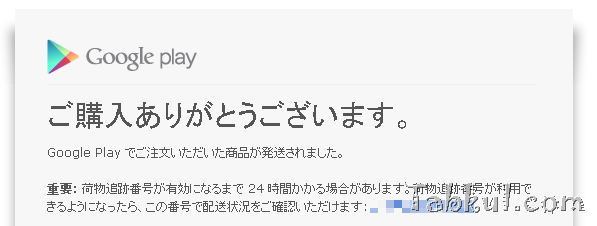 はやっ!『Nexus 5』、発送される。