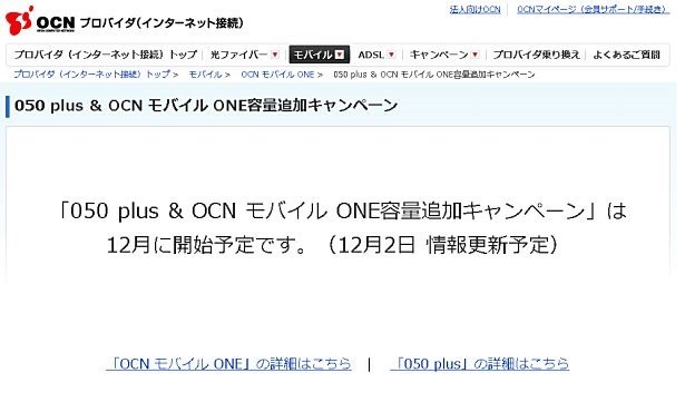 「OCN モバイル ONE」と「050Plus」の同時申し込みで通信容量が増量&割引キャンペーン