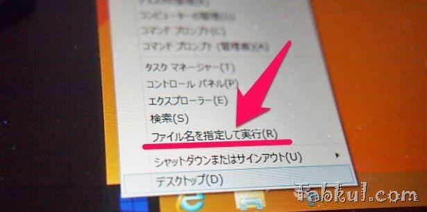 Windows8.1で自動サインイン(上)「起動時のパスワード入力を不要にする方法」