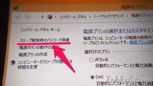 Windows8.1で自動サインイン(下)「スリープ解除時のパスワード保護を表示させない方法」