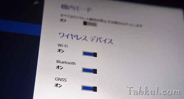 PB220448-tabkul.com-Miix2-BIOS-GPS
