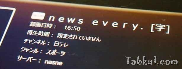 Lenovo Miix2 レビュー09―地デジ視聴テスト、nasneでStationTV/DiXiMを試す
