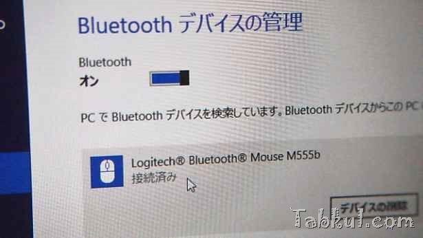 PB230505-Venue8pro-bluetooth-keyboard