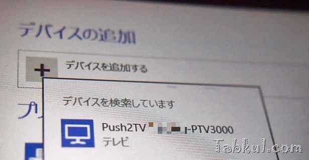 PB240538-Venue8Pro-Miracast-PTV3000