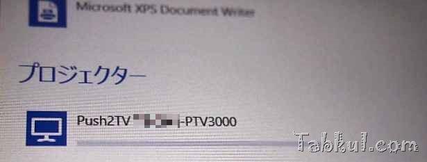 PB240546-Venue8Pro-Miracast-PTV3000