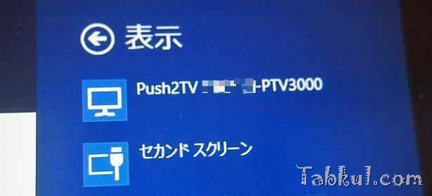 PB240548-Venue8Pro-Miracast-PTV3000