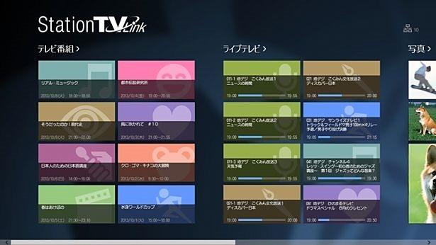 DTCP-IPアプリ『StationTV Link』が半額キャンペーン―Windows 8.1対応版リリース記念