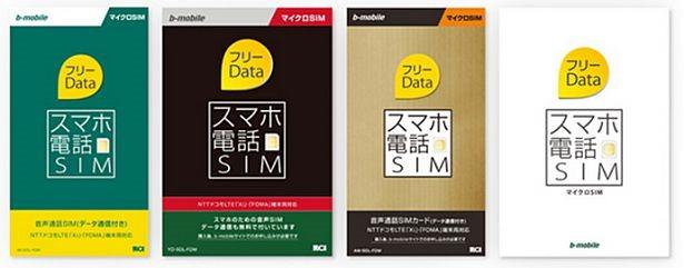 日本通信、通話できるデータ通信SIM カード『スマホ電話 SIM フリー Data』を販売開始