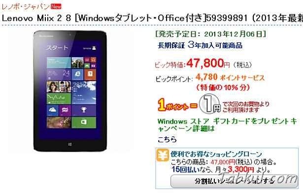 Lenovo Miix2 8、ビックカメラで5000円分ギフト開始