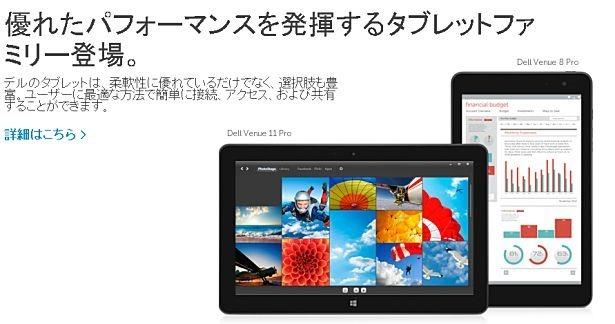 DELL『Venue 8 Pro』を発表、12月30日発売へ―8型Windows 8.1タブレット