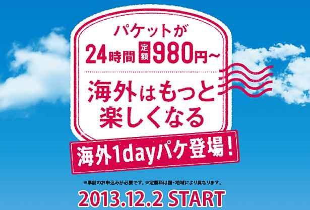 NTTドコモ、海外1日980円で使い放題「海外1dayパケ」を12/2提供開始―世界94の国・地域に対応