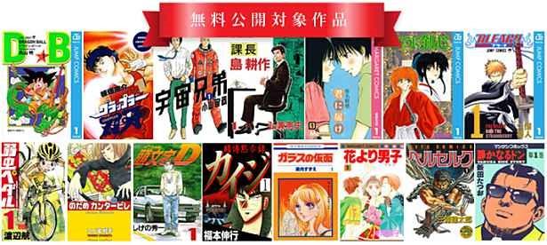 eBookJapanで人気コミック「ドラゴンボール」「ベルセルク」など39冊が無料配信中
