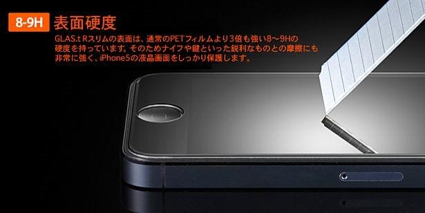 Nexus5向け強化ガラス液晶保護フィルム『シュタインハイル GLAS.t』を注文した話